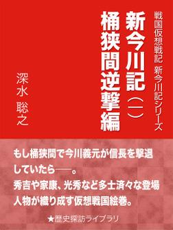 新今川記(一)桶狭間逆撃編-電子書籍