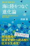 海と陸をつなぐ進化論 気候変動と微生物がもたらした驚きの共進化