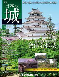 日本の城 改訂版 第124号