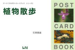 植物散歩-電子書籍