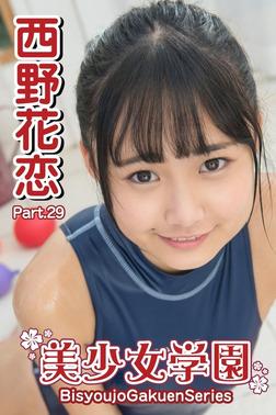 美少女学園 西野花恋 Part.29-電子書籍