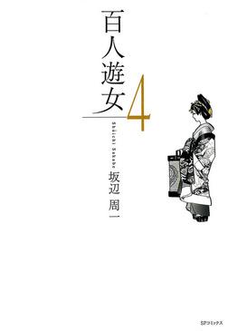 百人遊女 4巻-電子書籍