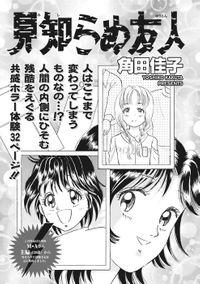 増刊 本当に怖いご近所SP vol.2~見知らぬ友人~