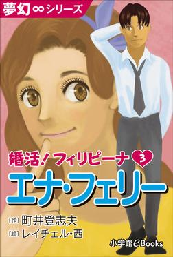 夢幻∞シリーズ 婚活!フィリピーナ3 エナ・フェリー-電子書籍