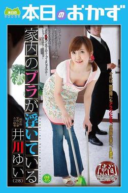 家内のブラが浮いている 井川ゆい 本日のおかず-電子書籍