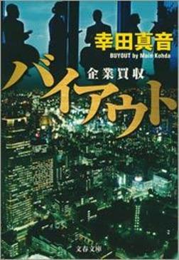バイアウト 企業買収-電子書籍