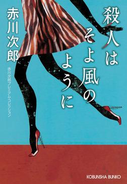 殺人はそよ風のように~赤川次郎プレミアム・コレクション~-電子書籍