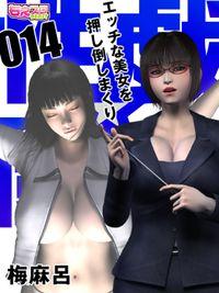 性戯☆闘士~エッチな美女を押し倒しまくり~(フルカラー)(14)