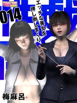 性戯☆闘士~エッチな美女を押し倒しまくり~(フルカラー)(14)-電子書籍