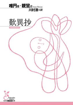 歎異抄-電子書籍