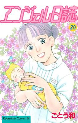 エンジェル日誌(20)-電子書籍