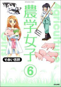 農学女子(分冊版) 【第6話】