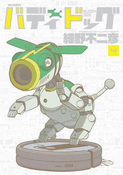 バディドッグ(4)-電子書籍