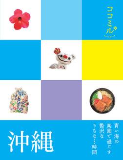 ココミル 沖縄(2020年版)-電子書籍