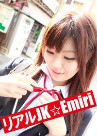 リアルJK☆Emiri 「スクールガール・コレクション」