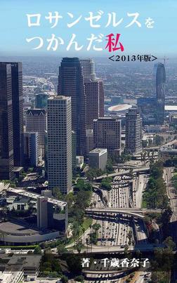ロサンゼルスをつかんだ私・2013年版-電子書籍