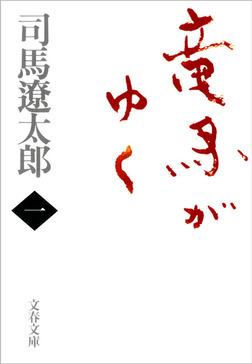竜馬がゆく(一)-電子書籍