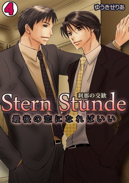 Stern Stunde-刹那の交歓~最後の恋になればいい~(4)-電子書籍