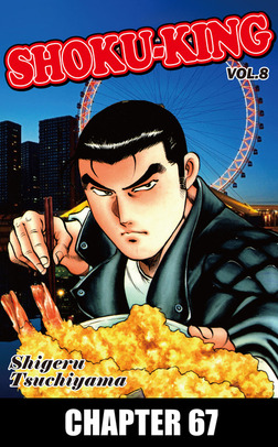 SHOKU-KING, Chapter 67-電子書籍
