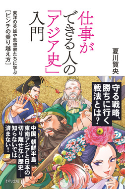 仕事ができる人の「アジア史」入門(きずな出版) 東洋の英雄や思想家たちに学ぶ[ピンチの乗り越え方]-電子書籍