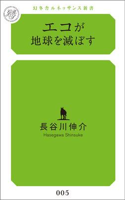 エコが地球を滅ぼす-電子書籍
