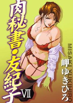 肉秘書・友紀子7-電子書籍