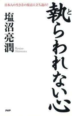 執らわれない心 日本人の生き方の原点に立ち返れ!-電子書籍