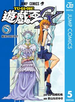 遊☆戯☆王GX 5-電子書籍