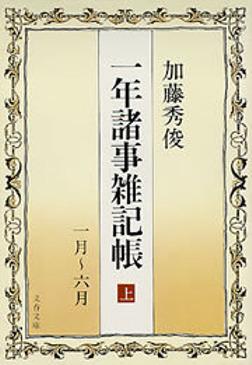 一年諸事雑記帳(上) 1月~6月-電子書籍