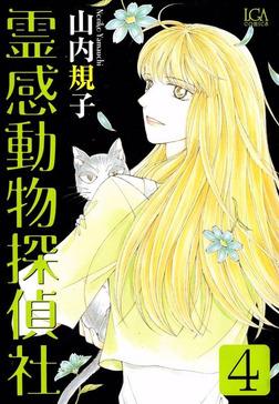 霊感動物探偵社(4)-電子書籍