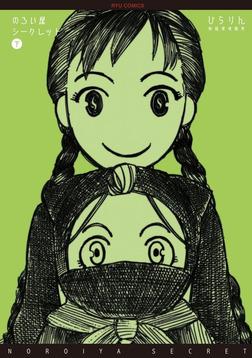のろい屋シークレット(2)【特典ペーパー付き】-電子書籍