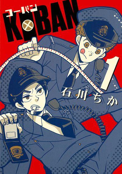 【期間限定 試し読み増量版】KOBAN (1)