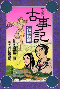 新装版 マンガ古事記 神話篇-電子書籍
