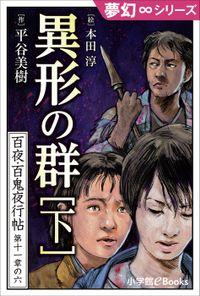 夢幻∞シリーズ 百夜・百鬼夜行帖66 異形の群(下)