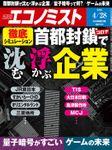 週刊エコノミスト (シュウカンエコノミスト) 2020年04月28日号