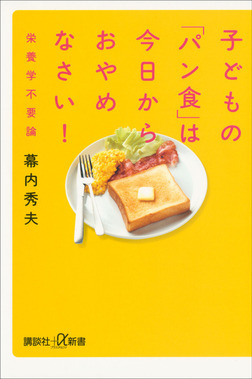 子どもの「パン食」は今日からおやめなさい! 栄養学不要論-電子書籍