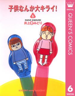 子供なんか大キライ! 6-電子書籍