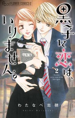 黒子に恋は、いりません。(2)-電子書籍