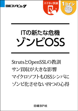 ITの新たな危機 ゾンビOSS(日経BP Next ICT選書)-電子書籍