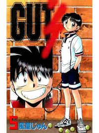 GUT's 5巻