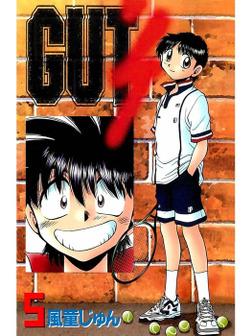 GUT's 5巻-電子書籍