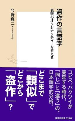 盗作の言語学 表現のオリジナリティーを考える-電子書籍