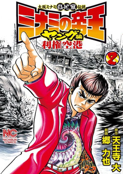 ミナミの帝王ヤング編利権空港 2-電子書籍