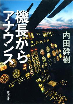 機長からアナウンス-電子書籍