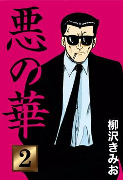 悪の華(2)-電子書籍