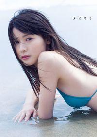 矢島舞美写真集『タビオト』