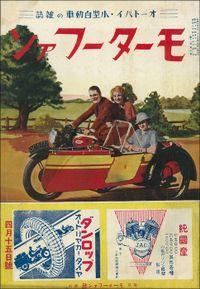 モーターファン 1935年 昭和10年 04月15日号