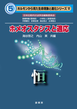 ホメオスタシスと適応 恒(ホルモンから見た生命現象と進化シリーズ5)-電子書籍