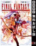 FINAL FANTASY LOST STRANGER 1巻【期間限定 無料お試し版】