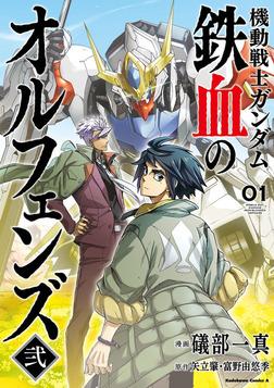 機動戦士ガンダム 鉄血のオルフェンズ弐(1)-電子書籍